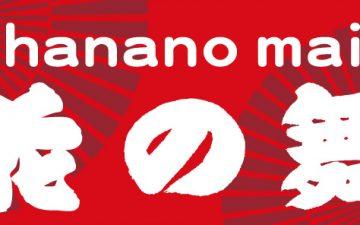 Hananomai